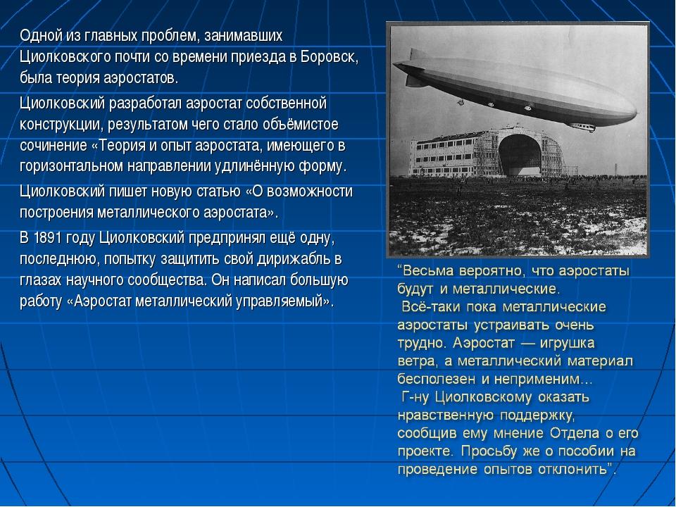 Одной из главных проблем, занимавших Циолковского почти со времени приезда в...