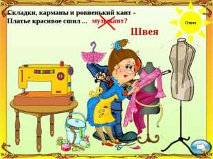 Ответ Складки, карманы и ровненький кант - Платье красивое сшил ... музыкант?