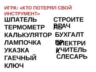 ИГРА: «КТО ПОТЕРЯЛ СВОЙ ИНСТРУМЕНТ» ШПАТЕЛЬ ТЕРМОМЕТР КАЛЬКУЛЯТОР ЛАМПОЧКА УК