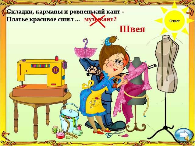 Ответ Складки, карманы и ровненький кант - Платье красивое сшил ... музыкант?...