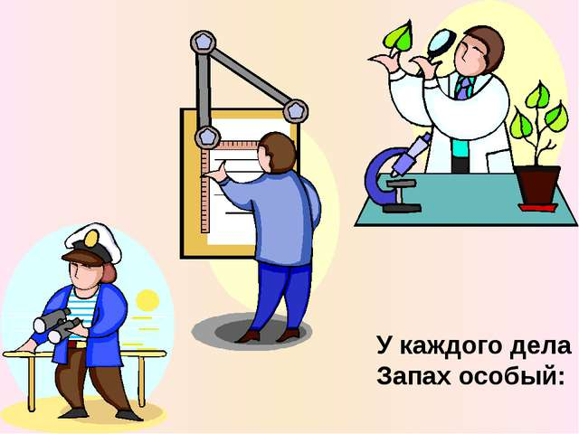 Доктор вхалате - Лекарством приятным.