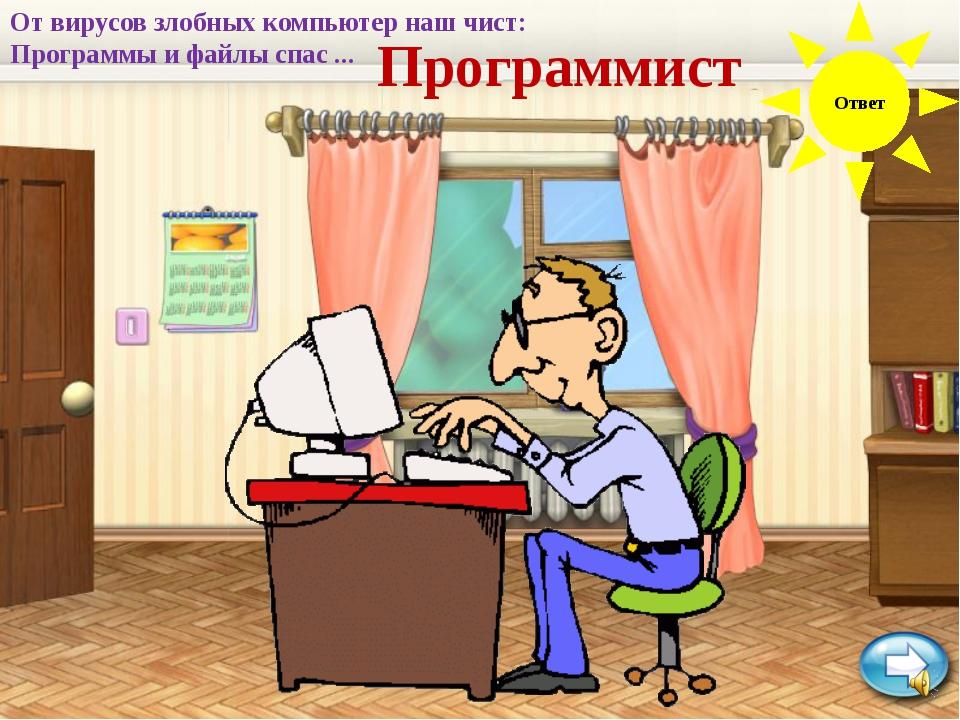 Ответ От вирусов злобных компьютер наш чист: Программы и файлы спас ... Прогр...