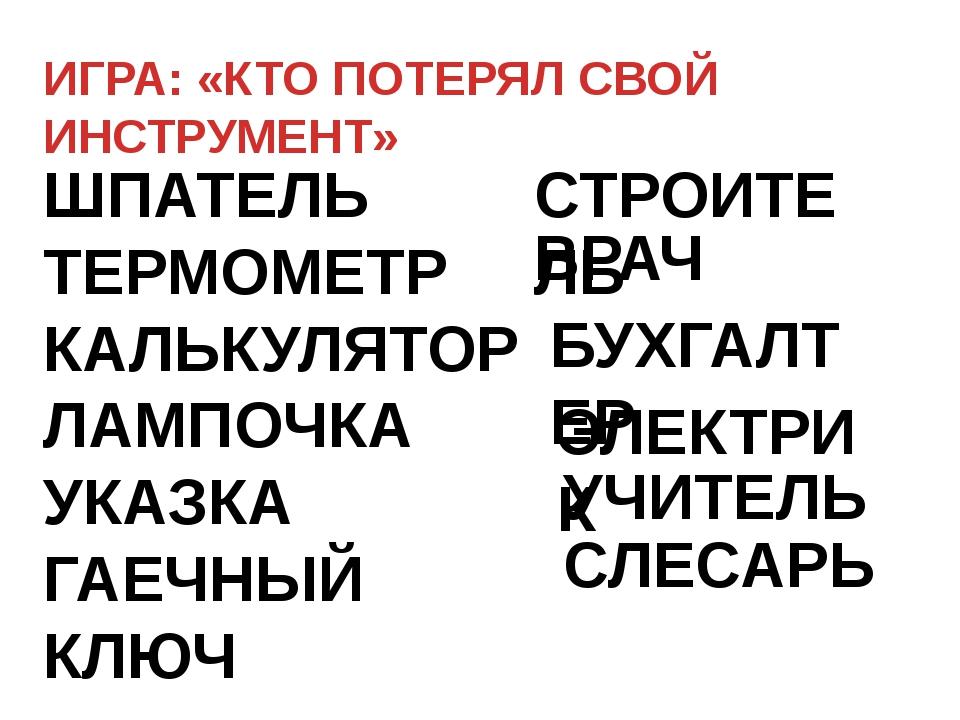 ИГРА: «КТО ПОТЕРЯЛ СВОЙ ИНСТРУМЕНТ» ШПАТЕЛЬ ТЕРМОМЕТР КАЛЬКУЛЯТОР ЛАМПОЧКА УК...