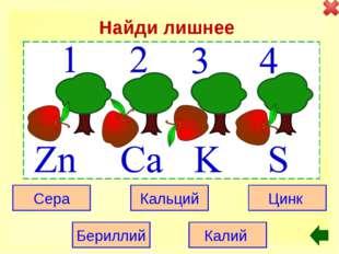 Логическая или механическая память Нагревание ─ температура Кальций ─ зубы У