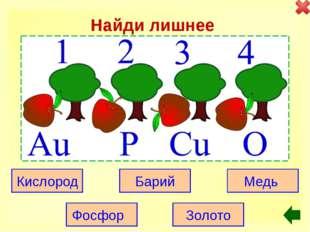 Ребусы Н И Е Л Ь К Ответ