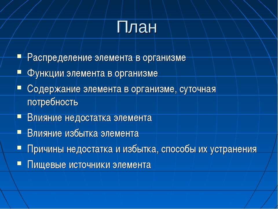 План Распределение элемента в организме Функции элемента в организме Содержан...