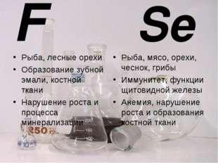 F Se Рыба, лесные орехи Образование зубной эмали, костной ткани Нарушение