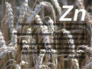 Zn Зерна злаковых, мясо, молочные продукты Компонент более 100 ферментов; заж