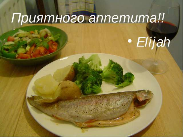 Приятного аппетита!! Elijah