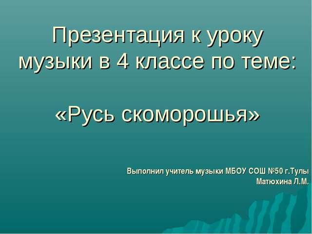 Презентация к уроку музыки в 4 классе по теме: «Русь скоморошья» Выполнил учи...