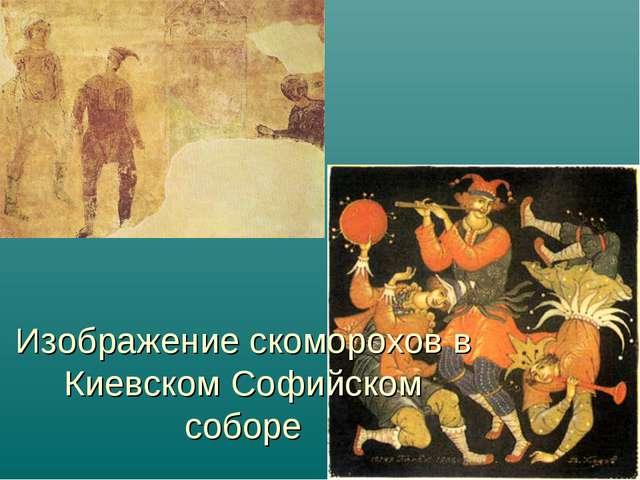 Изображение скоморохов в Киевском Софийском соборе