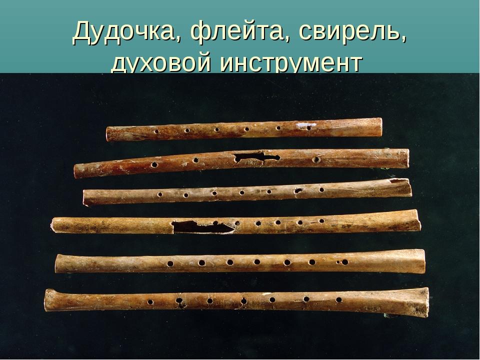 Дудочка, флейта, свирель, духовой инструмент