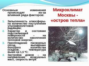 Микроклимат Москвы - «остров тепла» Основные изменения происходят из-за влиян