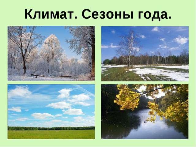 Климат. Сезоны года.