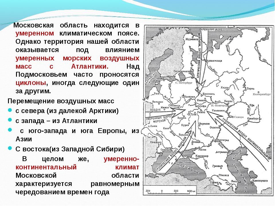 Московская область находится в умеренном климатическом поясе. Однако террито...