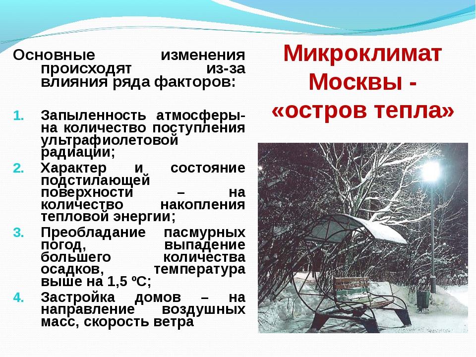 Микроклимат Москвы - «остров тепла» Основные изменения происходят из-за влиян...