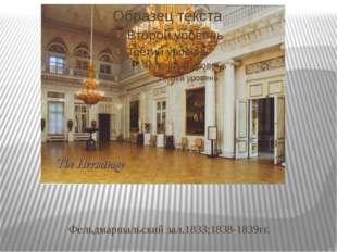 Фельдмаршальский зал.1833;1838-1839гг.