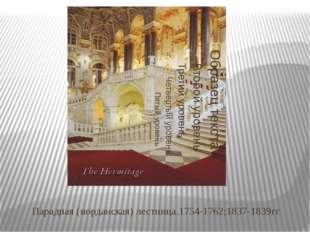Парадная (иорданская) лестница.1754-1762;1837-1839гг