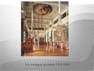 Зал леонардо да винчи.1858-1860