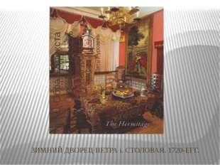 ЗИМНИЙ ДВОРЕЦ ПЕТРА i. СТОЛОВАЯ. 1720-ЕГГ.