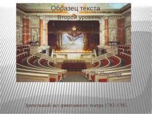 Зрительный зал эрмитажного театра.1783-1785