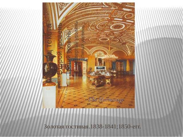 Золотая гостиная.1838-1841;1850-егг.