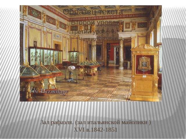 Зал рафаэля. (зал итальянской майолики ) XVI в.1842-1851