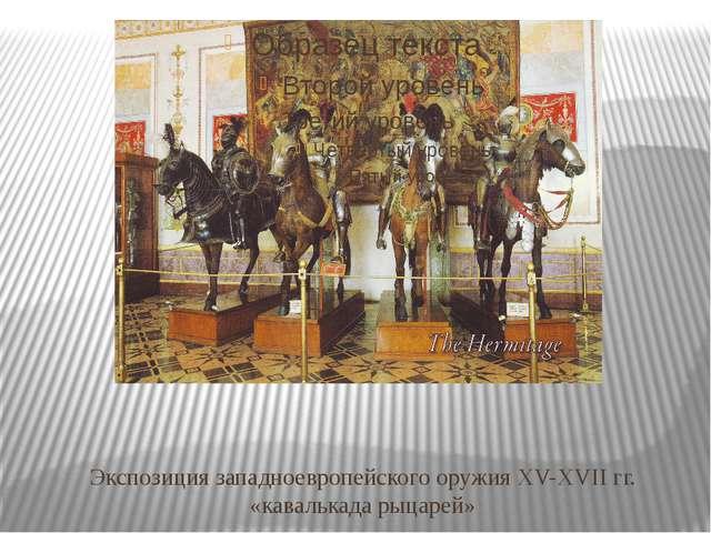 Экспозиция западноевропейского оружия XV-XVII гг. «кавалькада рыцарей»