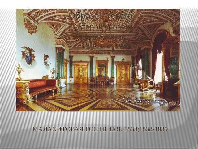 МАЛАХИТОВАЯ ГОСТИНАЯ. 1833;1838-1839