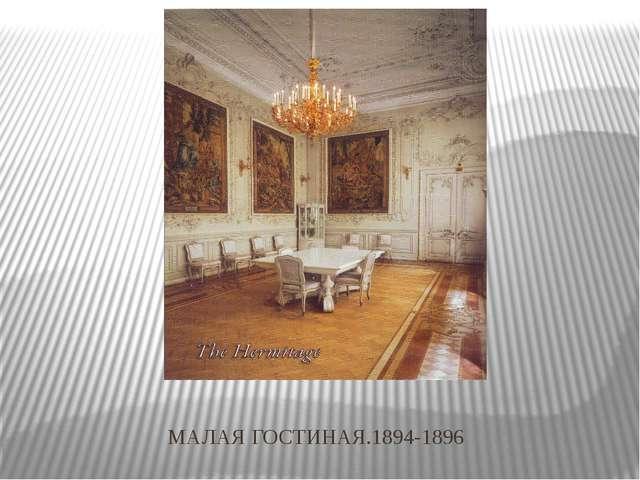 МАЛАЯ ГОСТИНАЯ.1894-1896