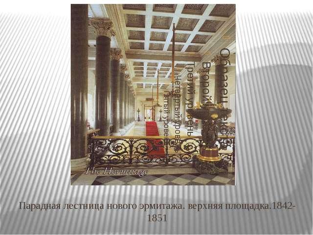 Парадная лестница нового эрмитажа. верхняя площадка.1842-1851