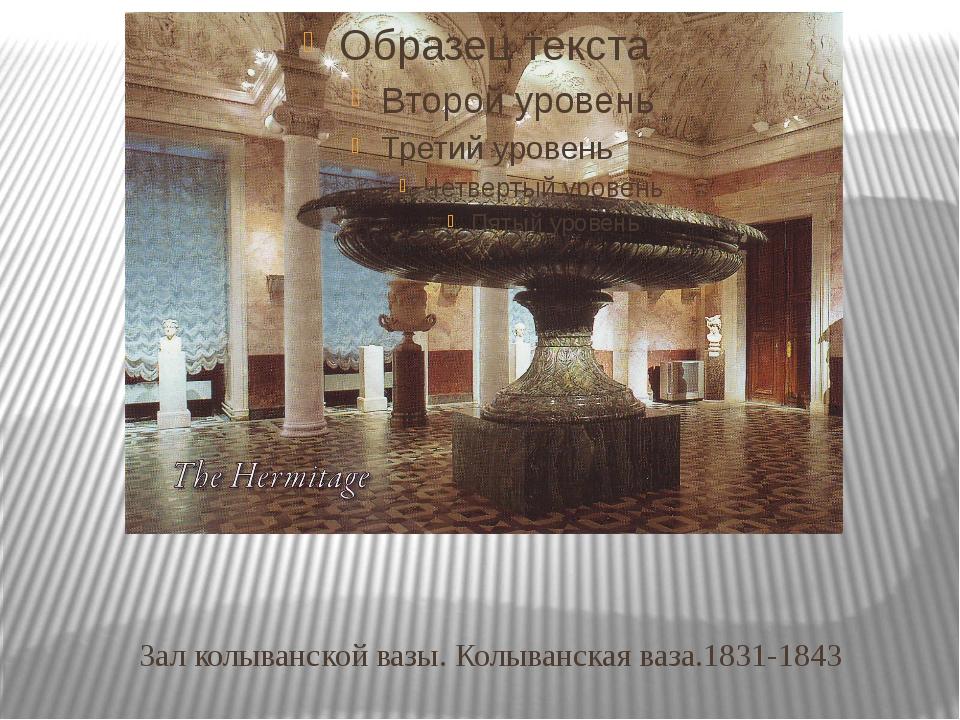 Зал колыванской вазы. Колыванская ваза.1831-1843