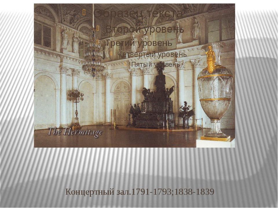 Концертный зал.1791-1793;1838-1839