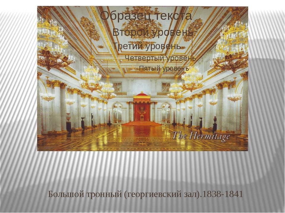 Большой тронный (георгиевский зал).1838-1841