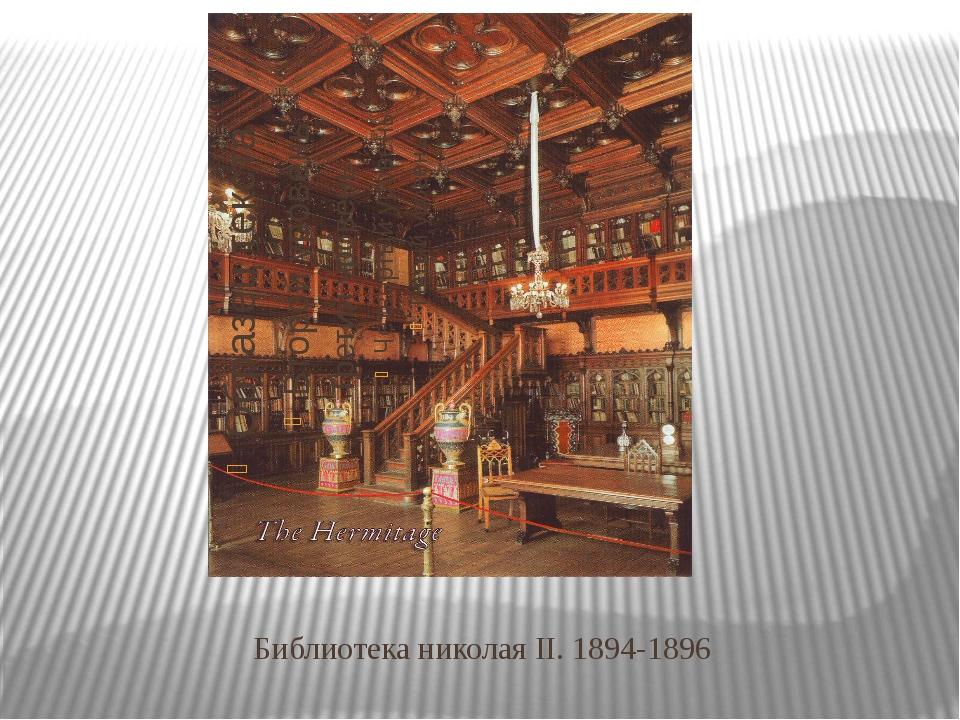 Библиотека николая II. 1894-1896