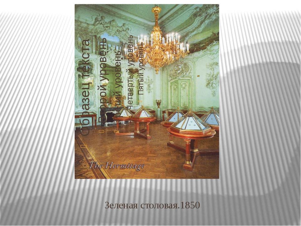 Зеленая столовая.1850