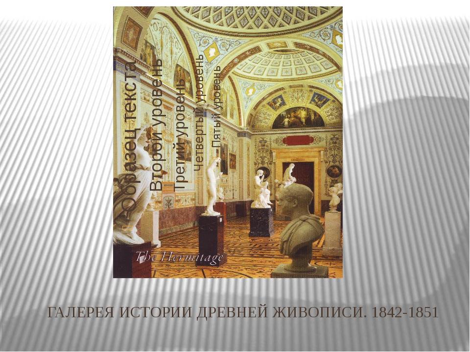 ГАЛЕРЕЯ ИСТОРИИ ДРЕВНЕЙ ЖИВОПИСИ. 1842-1851