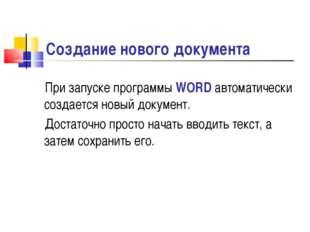 Создание нового документа При запуске программы WORD автоматически создается