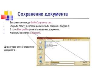 Сохранение документа Выполнить команду Файл\Сохранить как… Открыть папку, в к