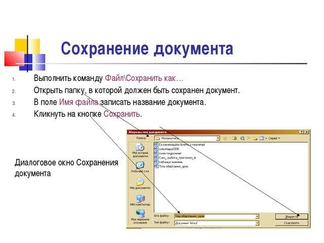 Сохранение документа Выполнить команду Файл\Сохранить как… Открыть папку, в к...
