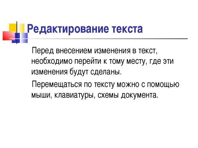 Редактирование текста Перед внесением изменения в текст, необходимо перейти к...