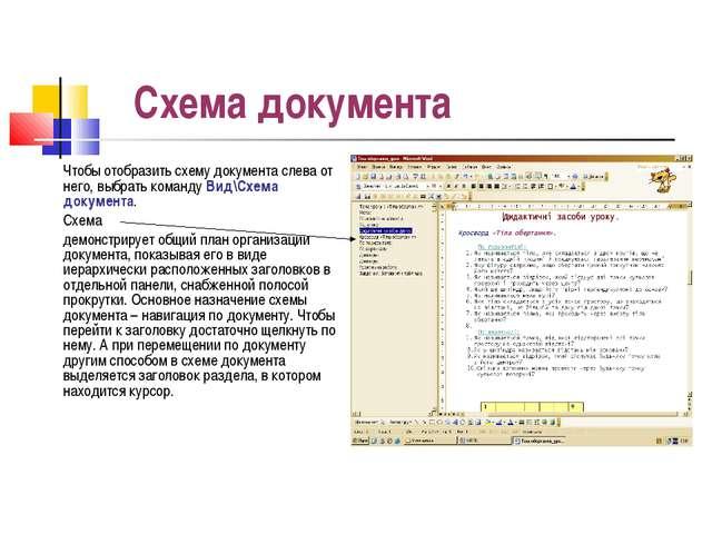 Схема документа Чтобы отобразить схему документа слева от него, выбрать коман...