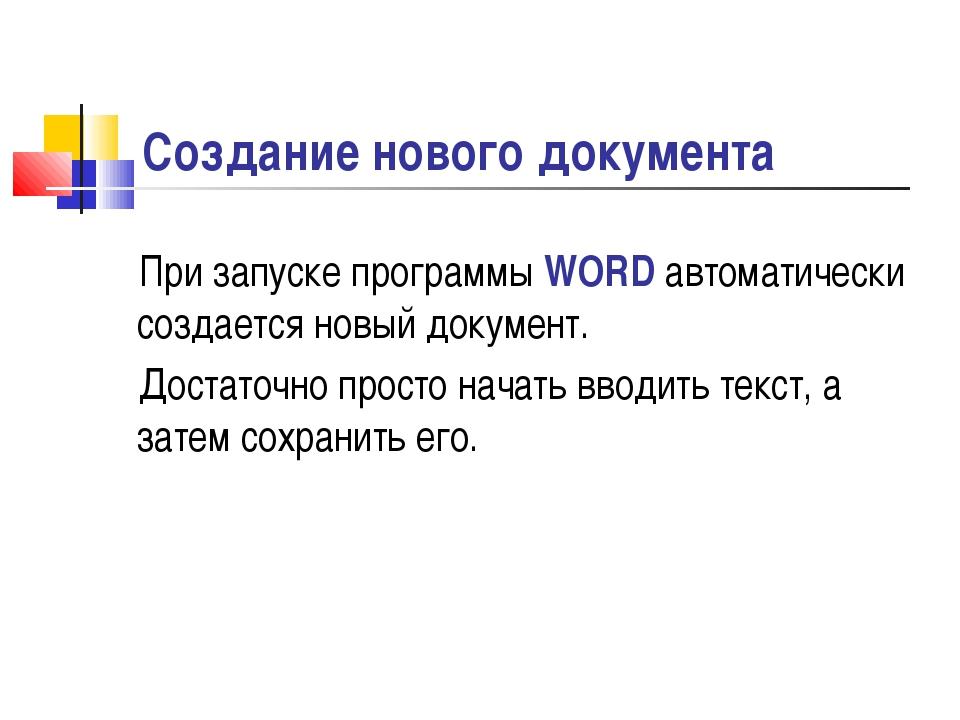 Создание нового документа При запуске программы WORD автоматически создается...