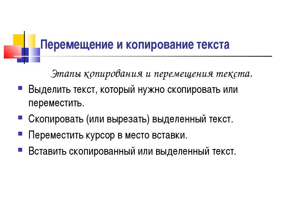 Перемещение и копирование текста Этапы копирования и перемещения текста. Выде...