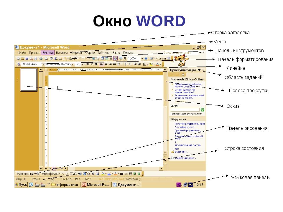 Окно WORD Строка заголовка Меню Панель инструментов Панель форматирования Лин...