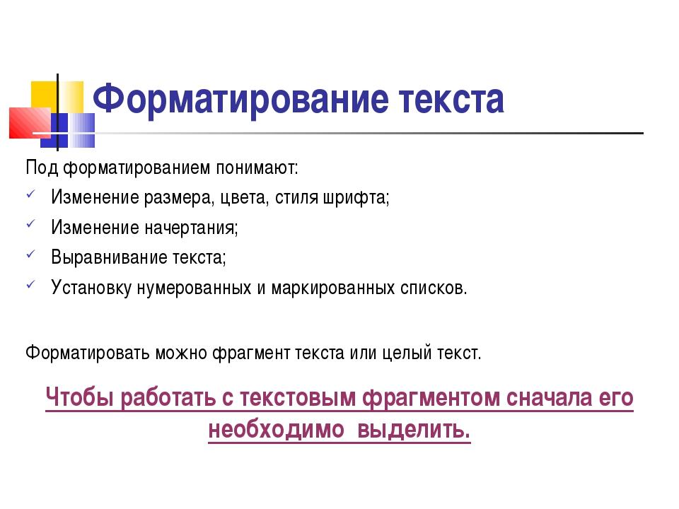 Форматирование текста Под форматированием понимают: Изменение размера, цвета,...