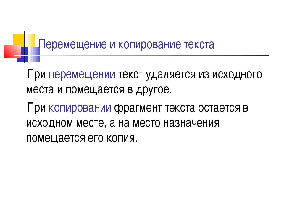 Перемещение и копирование текста При перемещении текст удаляется из исходного...