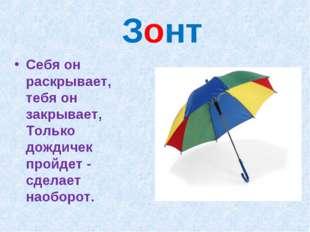 Зонт Себя он раскрывает, тебя он закрывает, Только дождичек пройдет - сделает