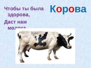 Корова Чтобы ты была здорова, Даст нам молока...
