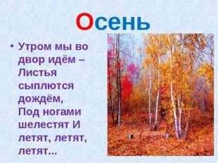 Осень Утром мы во двор идём – Листья сыплются дождём, Под ногами шелестят И л